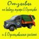 заключить договор на вывоз мусора, вывоз мусора в Одинцово, вывоз строительного мусора в Одинцово, вывоз строительного мусора в Одинцовском районе, вывоз мусора в Одинцовском районе, вывоз мусора одинцово